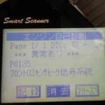 チェックランプが点灯?@ダイハツ ムーブ【車検と車の修理@東大阪!】